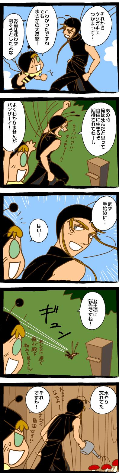 みつばち漫画みつばちさん:56. ああっ女王様っ!(7)