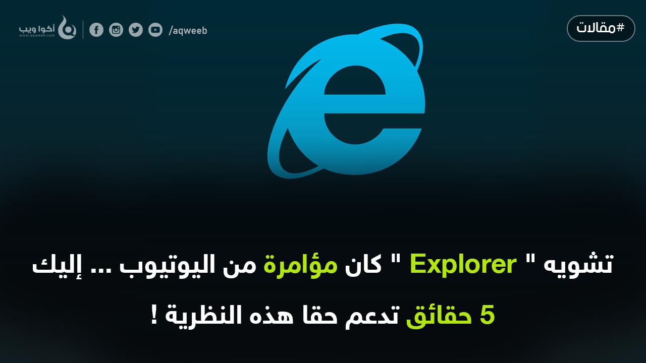 """تشويه """" Explorer """" كان مؤامرة من اليوتيوب ... 5 حقائق تدعم حقا هذه النظرية !"""