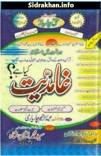 Ghamdiyat Kya Hai urdu pdf