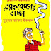 Download Blackholer Baccha by Muhammed Zafar Iqbal