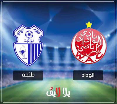الان مشاهدة مباراة الوداد واتحاد طنجة لايف بث مباشر اليوم 23-1-2019 في الدوري المغربي