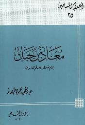 معاذ بن جبل إمام العلماء ومعلم الناس الخير - عبد الحميد محمود طهماز