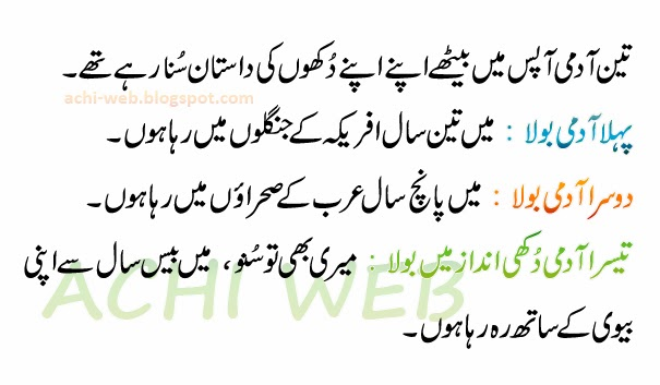 Funny Jokes Urdu Pathan