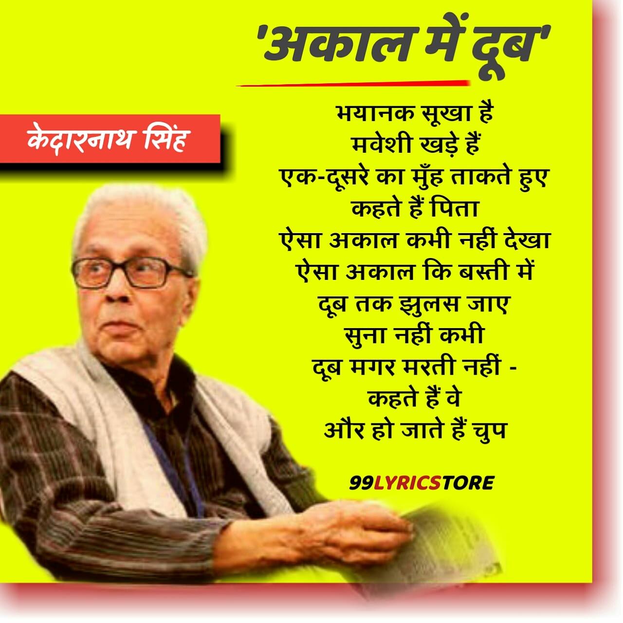' अकाल में दूब ' कविता केदारनाथ सिंह जी द्वारा लिखी गई एक हिन्दी कविता है।