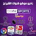 راديو بي إن سبورت | Radio beIN SPORTS
