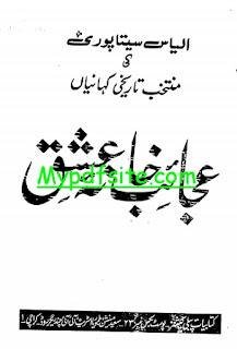 Ajaib Khana e Ishaq Novel