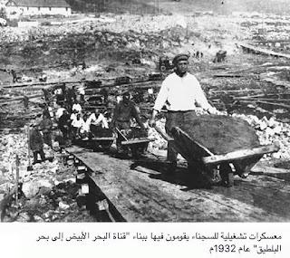 معسكرات  تعمل على تشغيل السجناء في مشروع قناة البحر الابيض عام 1932م
