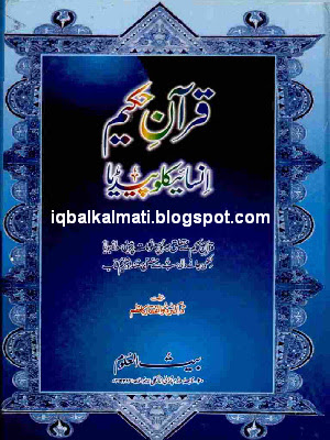 Quran E Hakeem Encyclopedia Urdu By Dr Zulfiqar Kazim