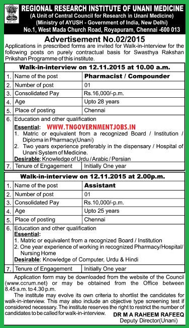 Walk in Interview for Assistant, Pharmacist and Compounder Posts in RRIUM Chennai
