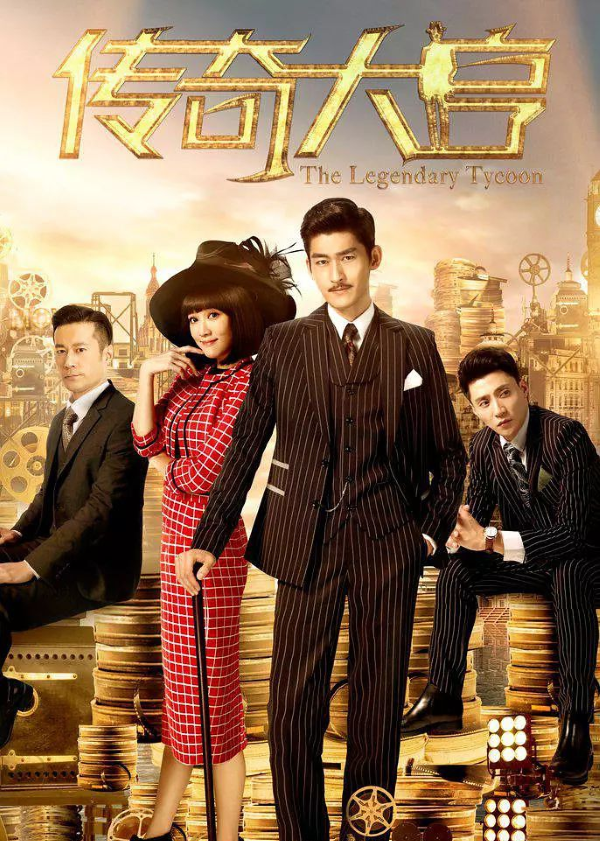 The Legendary Tycoon [Eng-Sub] 1-42 END | 传奇大亨 | Chinese Series | Chinese Drama
