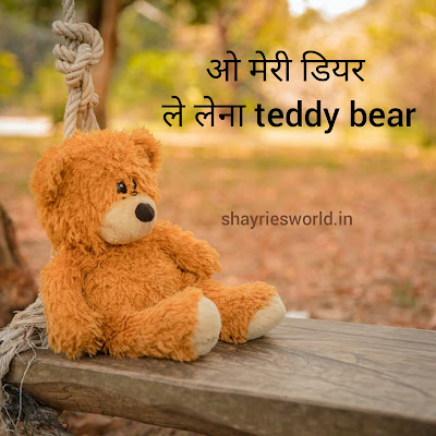 Teddy Day Images latest teddy bear images