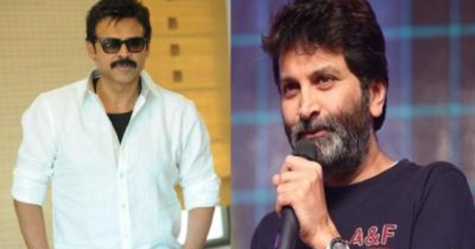 Venky And Trivikram Film Confirmed?
