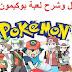تحميل وشرح لعبة بوكيمون جو