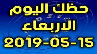 حظك اليوم الاربعاء 15-08-2019 - Daily Horoscope