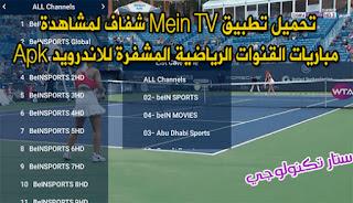 تحميل تطبيق Mein TV شفاف لمشاهدة مباريات المشفرة للاندرويد Apk