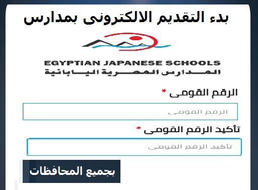 """فتح التقديم بوظائف المدارس المصرية اليابانية بجميع المحافظات """" معلمين لمختلف التخصصات ومديرين ووكلاء """" - سجل الكترونياً الان"""