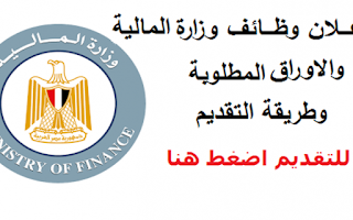 إعلان وظائف حكومية بوزارة المالية 2018