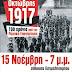 ΛΑΕ Αρτας:Εκδήλωση  αύριο για την Οκτωβριανή Επανάσταση