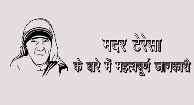 मदर टेरेसा के बारे में महत्वपूर्ण जानकारी