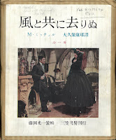 box cover of 1952 Japanese edition of Gone with the Wind that includes a photo from the movie of Clark Gable and Vivien Leigh