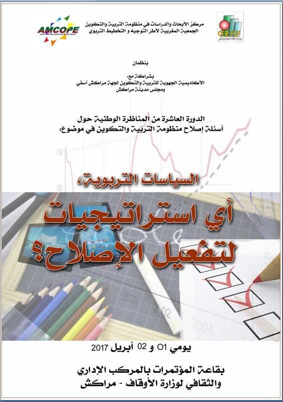 الدورة العاشرة من المناظرة الوطنية حول أسئلة إصلاح منظومة التربية والتكوين في موضوع: السياسات التربوية،أي استراتيجيات لتفعيل الإصلاح؟