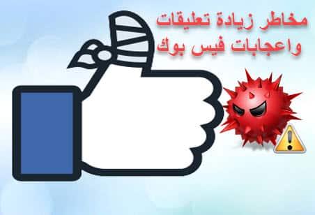 زيادة اعجابات فيسبوك,زيادة تعليقات الفيس بوك,زيادة لايكات الفيسبوك,فيسبوك,منشور فيس بوك