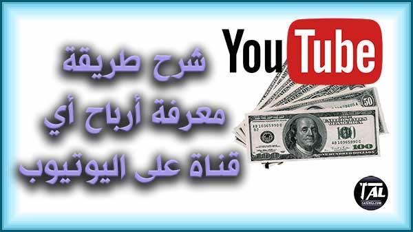 كيفية معرفة أرباح كل قناة على اليوتيوب