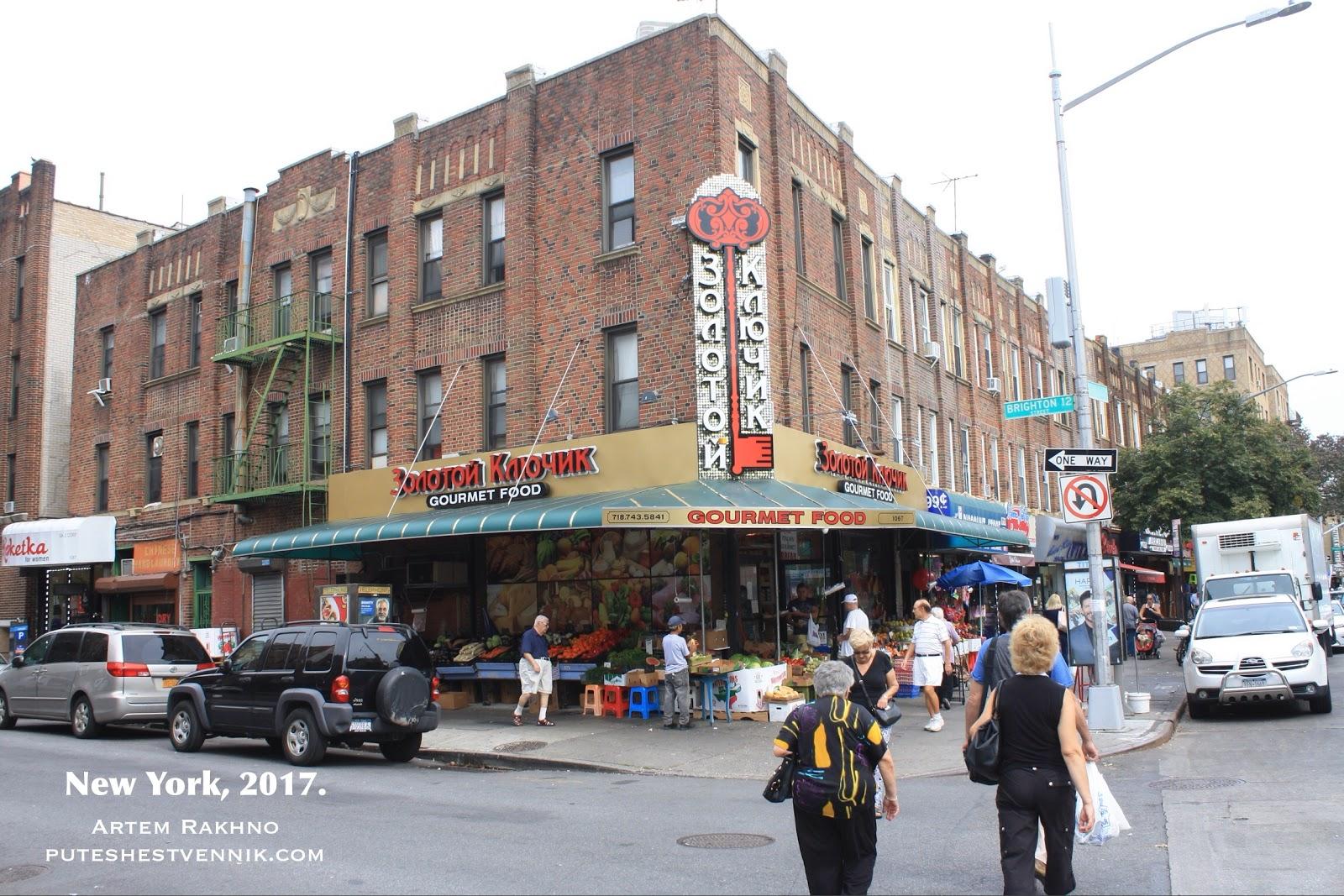 Еще один русский магазин в Нью-Йорке