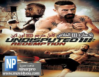 Undisputed 3: Redemption 2010 HD   بلا منازع مترجم كامل