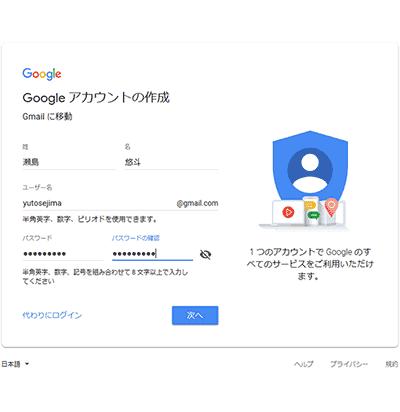 Gmail登録1