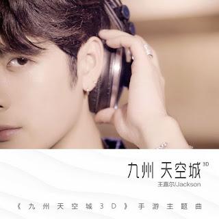 Lirik Lagu Jackson Wang - Jiu Zhou Tian Kong Cheng Lyrics