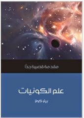 http://downloads.hindawi.org/books/49725968.pdf
