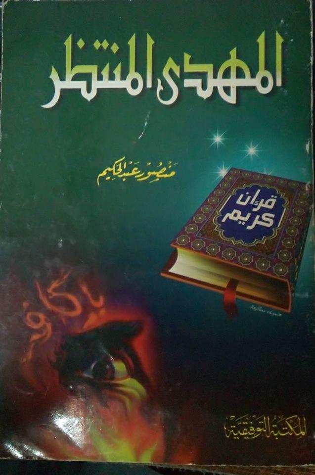 كتاب المهدي المنتظر على الابواب محمد عيسى داود pdf