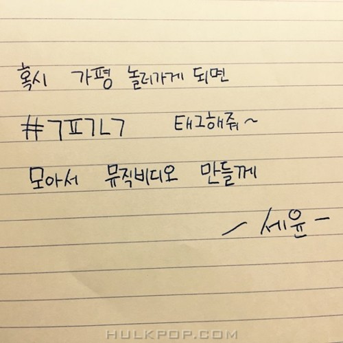 Yoo Se Yoon – 월세 유세윤 열다섯 번째 이야기 – Single