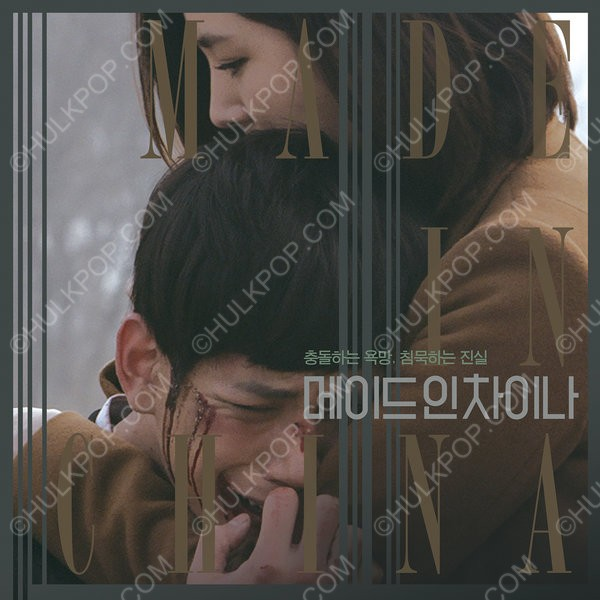 Park Young Min & An Ki Man – Made In China (Original Motion Picture Soundtrack)