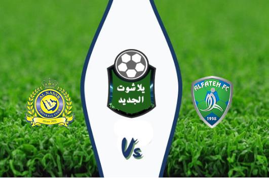 نتيجة مباراة الفتح والنصر بتاريخ 30-08-2019 الدوري السعودي