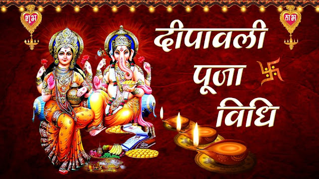 दीपावली पूजन की विधि Diwali Puja Vidhi
