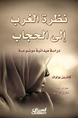 تحميل كتاب نظرة الغرب إلى الحجاب - دراسة ميدانية موضوعية pdf لـ كاثرين بولوك