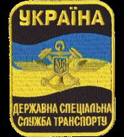 Емблема ДССТУ