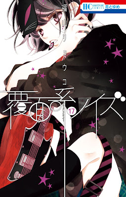 Fukumenkei Noise se despede na Hana to Yume