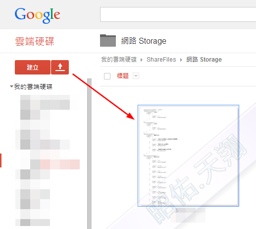 昭佑.天翔: 文字檔 (Txt. Json. ...) 放置到 Google Driver 無須登入分享