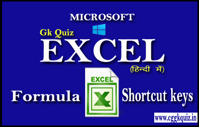 Computer Gk in Hindi | Ms Excel, Ms Word Shortcut Keys in Hindi | Gk in Hindi