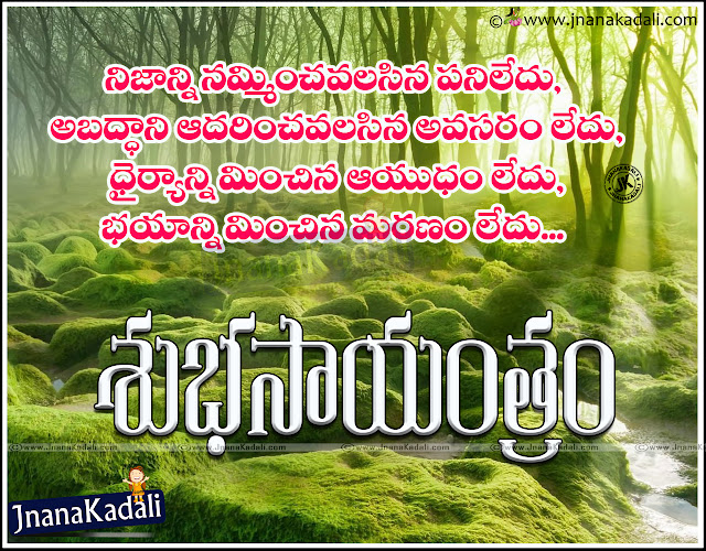 Best Telugu Good evening sms with sms Quotes, Nice Telugu Good evening sms Quotes, Best Telugu good evening sms quotes, Beautiful Telugu Good evening sms quotes, Top telugu Good evening Sms quotes