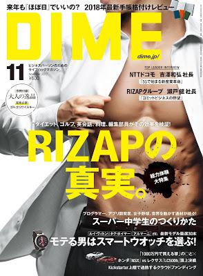 DIME (ダイム) 2017年11月号 raw zip dl