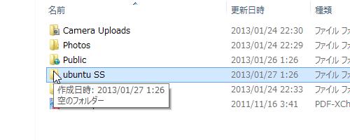 ファイル名に気をつけよう -3