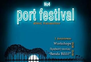 Κατάκολο Στις 10 και 11 Αυγούστου 2017 το 5ο Port Festival