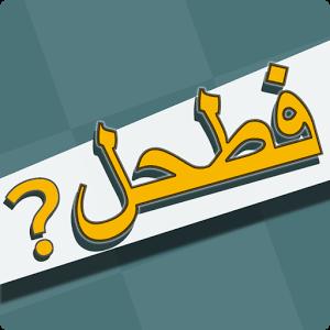 هل تعلم حل الغاز لعبة فطحل العرب المجموعة السادسة من 101