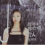 A-Mei (張惠妹) - Wo Ke Yi Bao Ni Ma (我可以抱你吗)