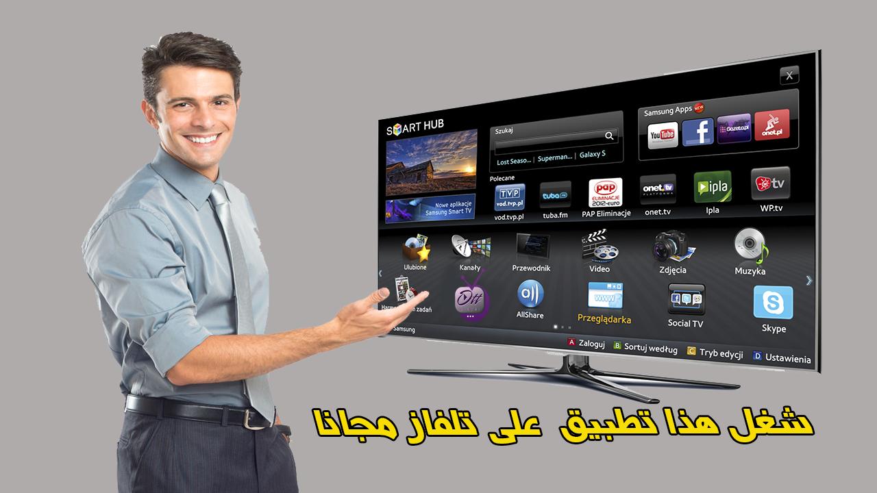 تشغيل ott-player على Smart tv و لأندرويد و ios فقط بلإميل ومشاهدة كل