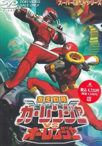 Chouriki Sentai Ohranger: Ole vs Kakuranger